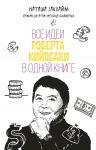 Книга Все идеи Роберта Кийосаки в одной книге
