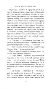 фото страниц Книга зеркал #4
