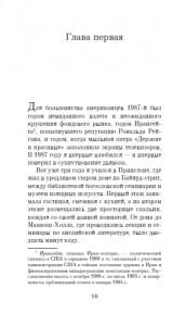 фото страниц Книга зеркал #3