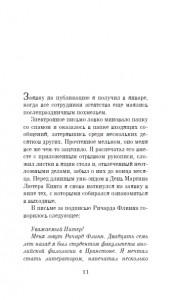 фото страниц Книга зеркал #2
