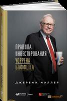Книга Правила инвестирования Уоррена Баффетта