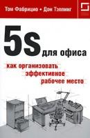 Книга 5S для офиса: как организовать эффективное рабочее место