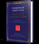 Книга Священная книга Тота: великие арканы Таро