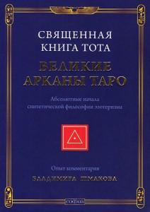 фото страниц Священная книга Тота: великие арканы Таро #2