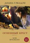 Книга Огненный крест. Книга 2. Зов времени