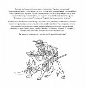 фото страниц Волшебный мир Средиземья Дж.Р.Р. Толкина: Книга для творчества #3