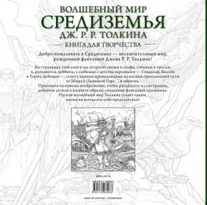фото страниц Волшебный мир Средиземья Дж.Р.Р. Толкина: Книга для творчества #5