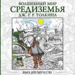 Книга Волшебный мир Средиземья Дж.Р.Р. Толкина: Книга для творчества