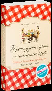 Книга Французские дети не плюются едой. Секреты воспитания из Парижа