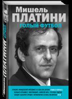 Книга Голый футбол