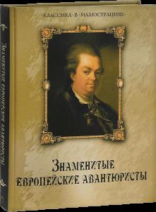 Книга Знаменитые европейские авантюристы