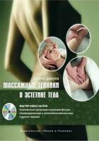 Книга Массажные техники в эстетике тела + Мастер-класс на DVD