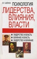 Книга Психология лидерства, влияния, власти