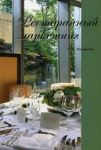 Книга Ресторанный маркетинг