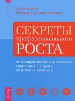 Книга Секреты профессионального роста от известного создателя программ по развитию личности