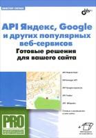 Книга API Яндекс, Google и других популярных веб-сервисов. Готовые решения для вашего сайта