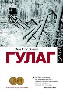 Книга ГУЛАГ