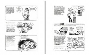 фото страниц Sex. Наука в коміксах #2