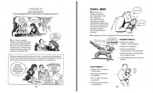 фото страниц Sex. Наука в коміксах #4