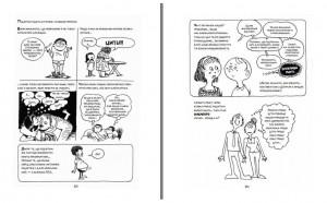 фото страниц Sex. Наука в коміксах #3