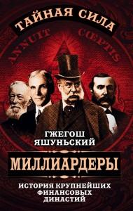 Книга Миллиардеры. История крупнейших финансовых династий