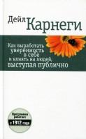 Книга Как выработать уверенность в себе и влиять на людей, выступая публично (4-е издание)