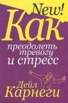 Книга Как преодолеть тревогу и стресс (6-е издание)