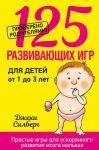 Книга 125 развивающих игр для детей от 1 до 3 лет