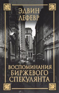 Книга Воспоминания биржевого спекулянта (3-е издание)