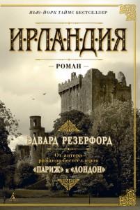 Книга Ирландия