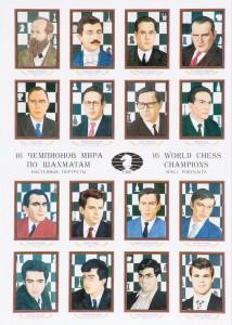 Книга 16 чемпионов мира по шахматам: настенные портреты = 16 World Chess Champions: Wall Portraits