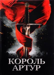 Книга Король Артур и рыцари круглого стола