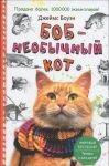 Книга Боб - необычный кот