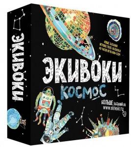 Настольная игра 'Экивоки. Космос' (2555)