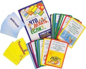 фото Психологическая игра для детей 'Что делать если...' #6