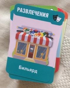 фото Психологическая игра для всей семьи 'Договоримся?!' #4