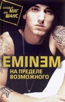 Книга Eminem. На пределе возможного
