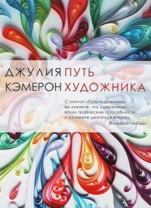 Книга Путь художника