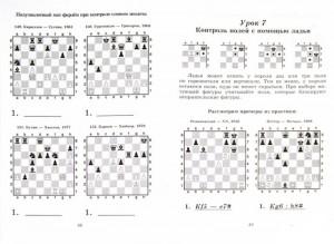 фото страниц Шахматный решебник. Книга А. Мат в 1 ход #3