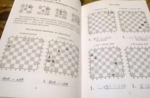 фото страниц Шахматный решебник. Книга А. Мат в 1 ход #2