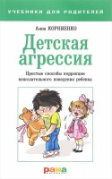 Книга Детская агрессия. Простые способы коррекции нежелательного поведения ребенка