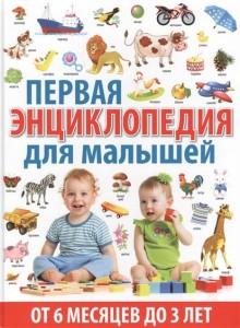 Книга Первая энциклопедия для малышей от 6 месяцев до 3 лет