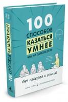 Книга 100 способов казаться умнее, чем на самом деле