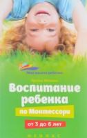 Книга Воспитание ребенка от Монтессори от 3 до 6 лет