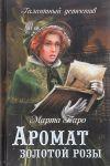 Книга Аромат золотой розы