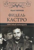 Книга Фидель Кастро. Неистовый команданте