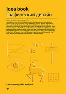 Книга IDEA BOOK. Графический дизайн
