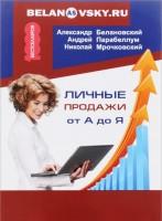 Книга Личные продажи от А до Я