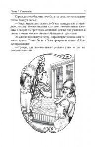 фото страниц Кира и секрет бублика #6