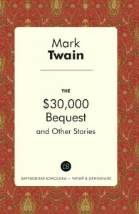 Книга The $30,000 Bequest, and Other Stories